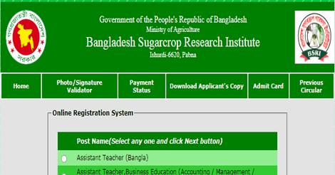 BSRI Teletalk com bd apply