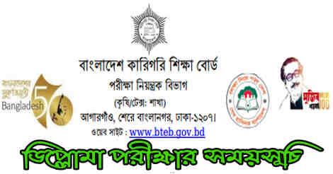 BTEB diploma exam routine 2021