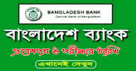 Bangladesh Bank Admit Card Download