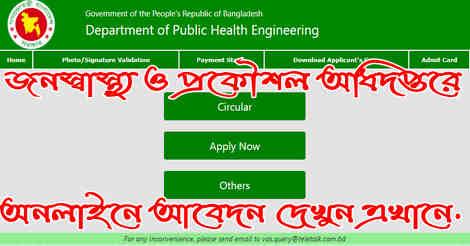 DPHE Teletalk com bd