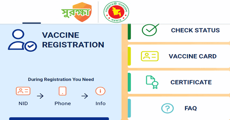 surokkha gov bd registration form